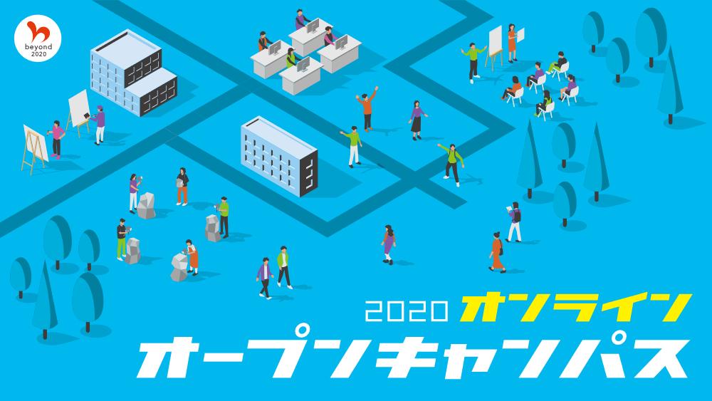オープン キャンパス 大学 オンライン オンラインオープンキャンパスの活用法!(2020年夏編)