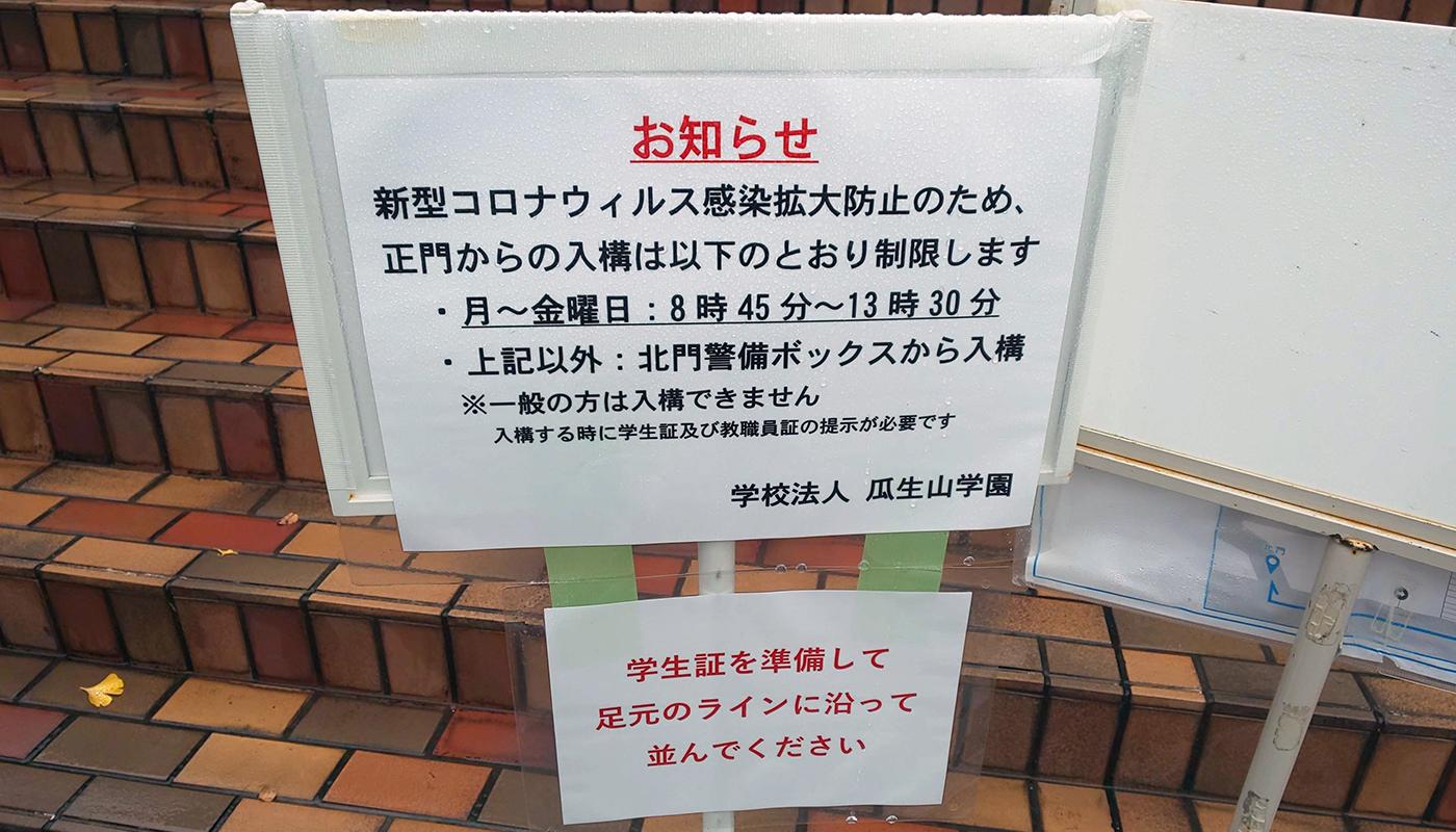 芸術 大学 高校 京都 付属